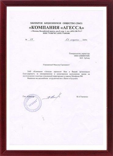 ЗАО «КОМПАНИЯ «АГЕССА»