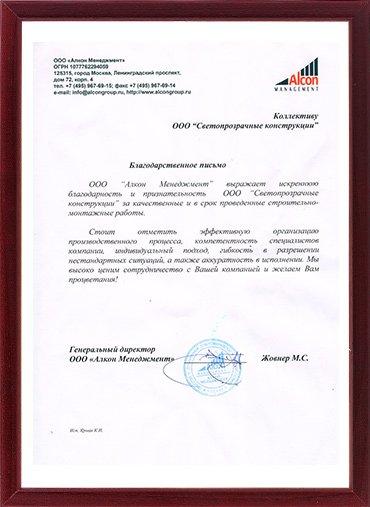 ООО «АЛКОН МЕНЕДЖМЕНТ»