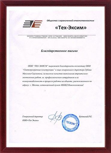 ЗАО «ТЕХ-ЭКСИМ» (РЖД)