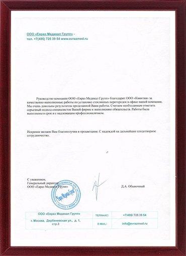 ООО «ЕВРАЗ МЕДИКАЛ ГРУПП»